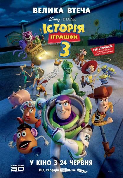 скачати безкоштовно Історія іграшок: Велика втеча / История игрушек: Большой побег / Toy Story 3